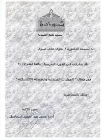كلية الصيدلة جامعة عين شمس